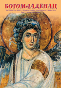 Casopis Bogomladenac broj 3