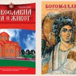 Најновији бројеви епархијских часописа доступни у .pdf формату