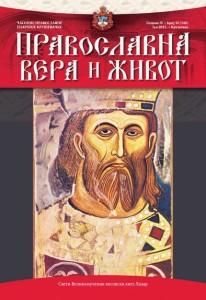 pravoslavna vera i zivot 16