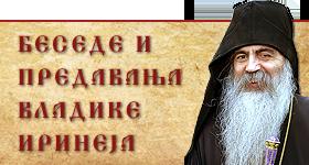 Беседе и предавања Владике Иринеја