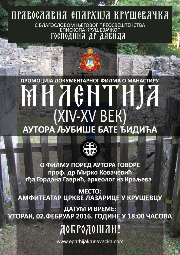 manastir milentija