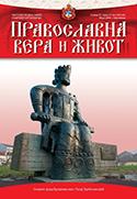 Pravoslavna vera i zivot