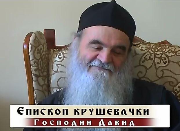 епископ давид