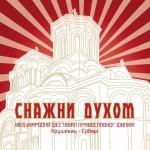 НАЈАВА: Трећи међународни фестивал православног филма у Крушевцу