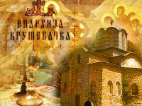 eparhija-krusevacka-200x150