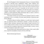 Позив српском православном народу на молитву и пост за спас нашег страдалног народа Косова и Метохије