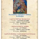 Распоред богослужења за Божић у Покровској цркви на Расини