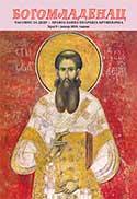 Casopis Bogomladenac broj 9