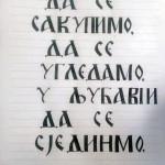 """Одржано девето такмичење у лепом писању – калиграфији ,,Коморанско златно перо"""""""