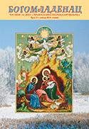 Богомладенац бр. 11