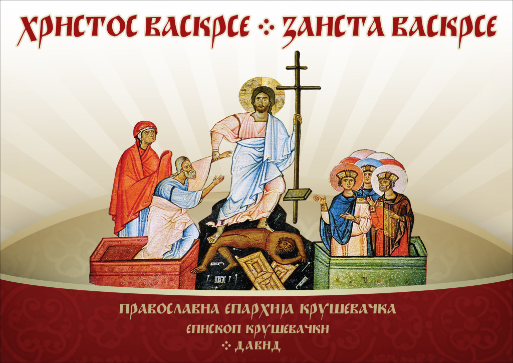 Cestitka-za-Vaskrs-2013-za-Pobedu-1024x724